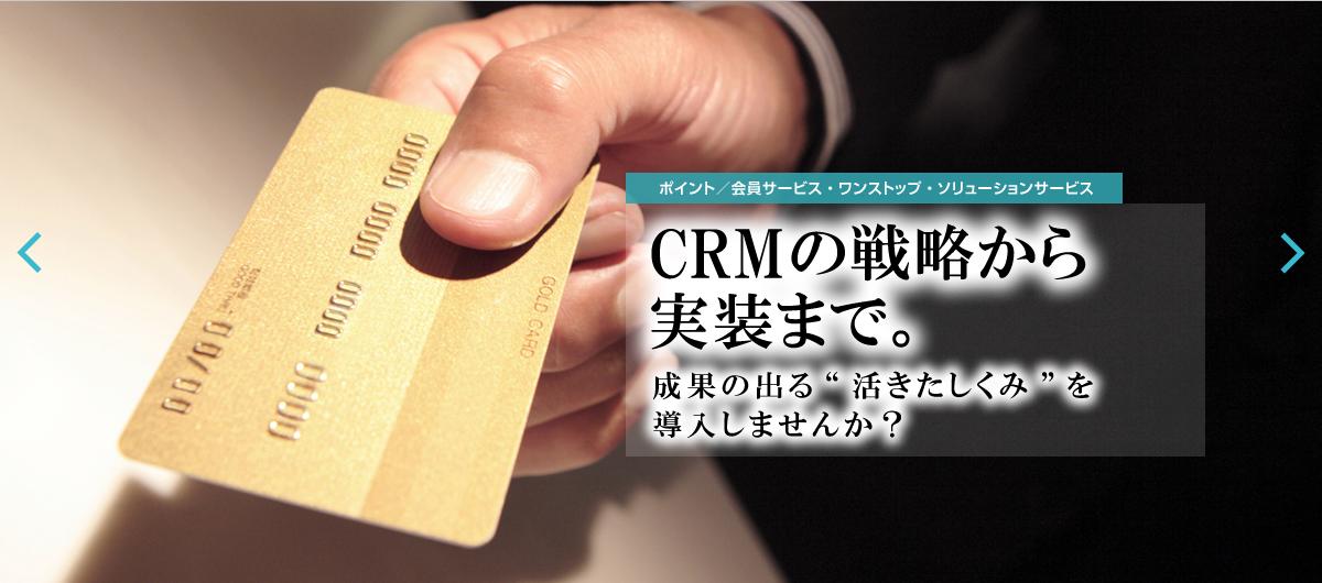 """CRMの戦略から実装まで。顧客を育成する""""活きたしくみ""""を導入しませんか?"""
